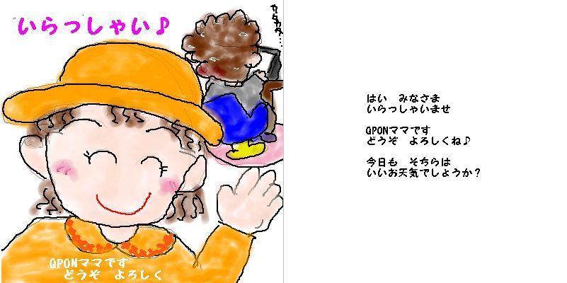 http://qpon-toyota.com/ehon/qpon1.jpg